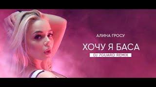 Алина Гросу - Хочу я баса (DJ 7Guard Remix)