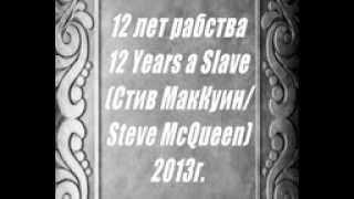 8 12 лет рабства