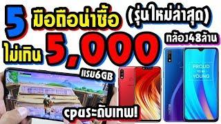 5 มือถือน่าซื้อ! ราคาไม่เกิน 5,000 บาท (รุ่นใหม่) สเปคเทพ CPUแรงง แรม6GB กล้อง48ล้าน | ZZT