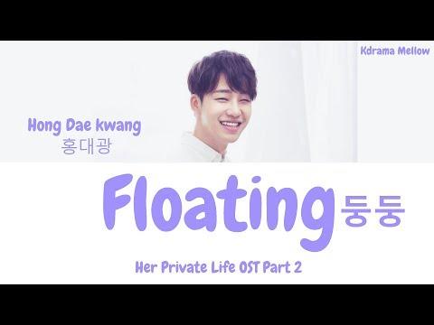 Hong Dae Kwang (홍대광) - Floating 둥둥 (Her Private Life OST Part 2) Lyrics (Han/Rom/Eng/가사)