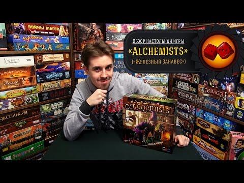 Alchemists - обзор рубрики