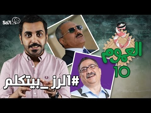 """فيديو: كيف تعاطى """"يوتيوبر"""" سعودي مع إبراهيم عيسى وعلي عبدالله صالح؟"""