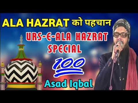 Asad Iqbal New 2018♦100 URS OF ALA HAZRAT🔊Ala Hazrat Ko Pahechan