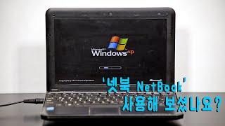 [추억] 시대를 풍미한 노트북 '넷북'을…