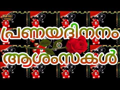 Happy Valentines Day Video Download,Wishes,Valentines Day Malayalam SMS,Quotes,Valentine's Day 2017
