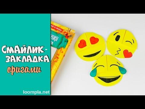 Оригами Смайлик - закладка для книги Как сделать закладку из бумаги