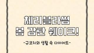 아이들 간식 허벌라이프 체리블라썸 감탄 쉐이크!