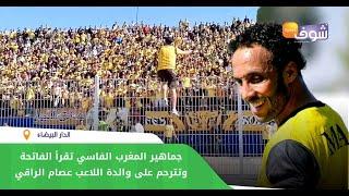 مشهد مؤثر من ملعب البير جيكو:جماهير المغرب الفاسي تقرأ الفاتحة وتترحم على والدة اللاعب عصام الراقي
