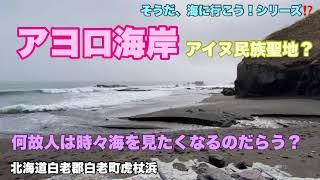 【そうだ海を見に行こうシリーズ】アヨロ海岸(北海道白老郡白老町虎杖浜)アイヌ民族の聖地?#462