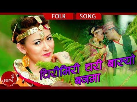 New Lok Dohori 2015/2018 | Chirimiri Chari Basyo Banma - Laxman Reule & Devi Gharti Magar