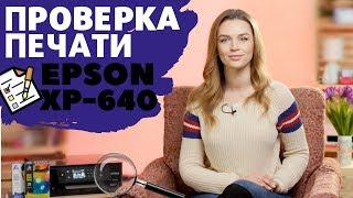 Как печатает МФУ Epson XP-640? Проверка скорости и качества печати