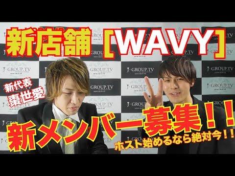 【J-GROUP新店舗OPEN決定】WAVY求人動画