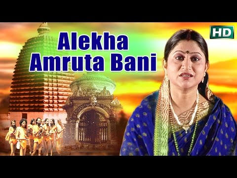 Alekha Amruta Bani I Namita Agrawal