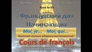 Французский с нуля: Moi, qui... Moi, je...