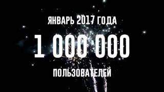 Мессенджер #GEM4ME   Один миллион пользователей!(, 2017-01-13T09:37:12.000Z)