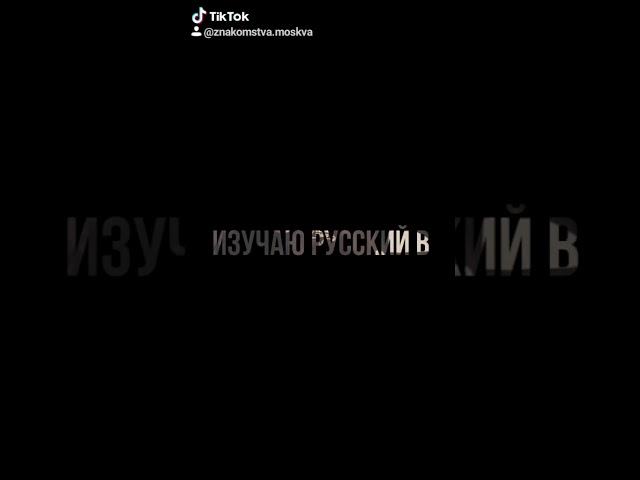 Знакомства Москва #528