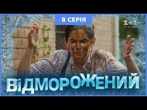 Відморожений. 8 серія