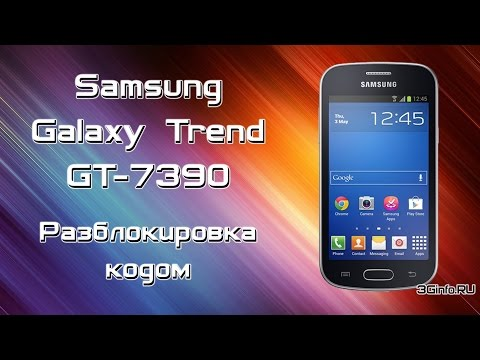 Разблокировка Samsung Galaxy Trend GT-S7390