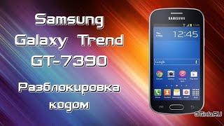 Разблокировка Samsung Galaxy Trend GT-S7390(http://3ginfo.ru/ - классный сайт по отвязке мобильных телефонов и модемов от оператора http://3ginfo.ru/forum-t6815.html - тема..., 2013-12-10T20:25:41.000Z)