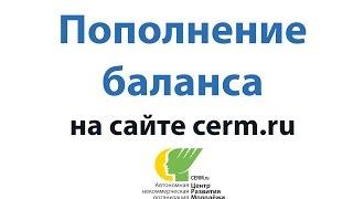 Пополнение баланса Личного Кабинета на сайте cerm.ru
