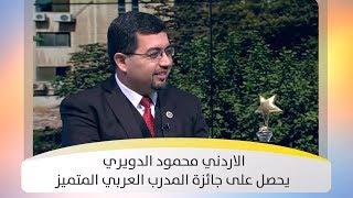الاردني محمود الدويري يحصل على جائزة المدرب العربي المتميز