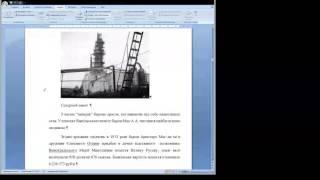 Как сделать оглавление в Microsoft Word