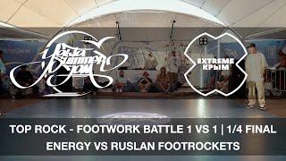 ENERGY VS RUSLAN FOOTROCKETS   1/4 FINAL
