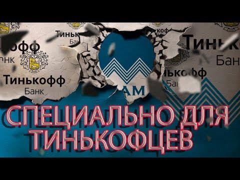 БАНК ТИНЬКОФФ ПОУЧИТЕЛЬНО ДЛЯ СОТРУДНИКОВ   Как не платить кредит   Кузнецов   Аллиам