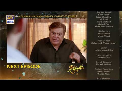 Download Mujhay Vida Kar Episode 43 | Teaser | ARY Digital Drama