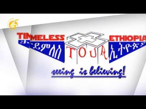 Timeless Ethiopia Tour : Interview