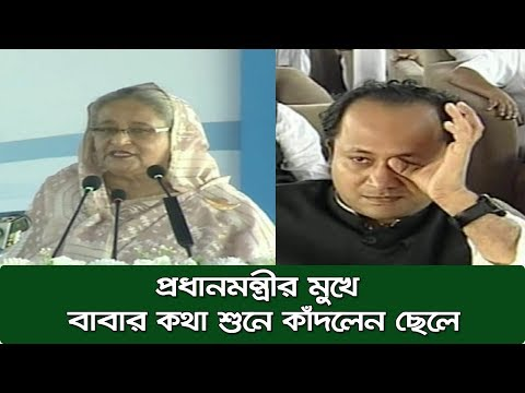 প্রধানমন্ত্রীর মুখে বাবার কথা শুনে কাঁদলেন ছেলে | Sheikh Hasina