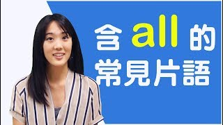 "3 個道地的「all」片語 Three Phrases Related to the Word ""All""