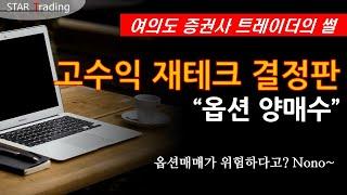 고수익 재테크 결정판~옵션양매수 #1.옵션매매가 위험하다고? feat.증권사 파생운용팀 딜러