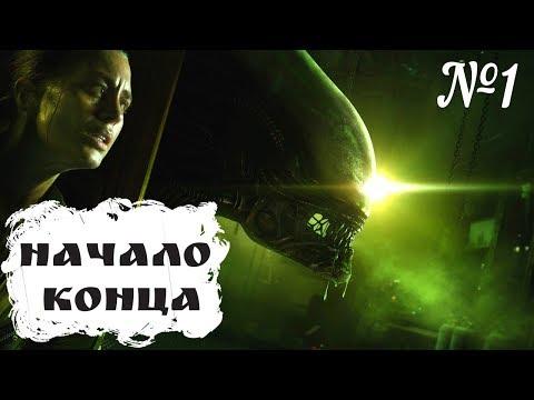 Хоррор или нет, всё равно, время для ПОПОК! - Alien Isolation