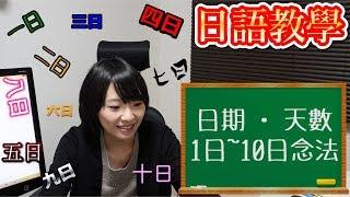 【日語教學】日文單字 日期 · 天數 1日~10日念法 一樣都是「日」,念法大不同?! 發音 初級日語 台湾人の日本語講座 - 日付の数え方