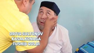 Ortiq Sultonov - Kasalxonaga tushib qoldi | Ортик Султонов - Касалхонага тушиб колди