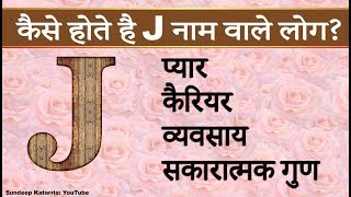 कैसे होते है J नाम वाले Relationship, Career, Personality Traits of People with name starting with J