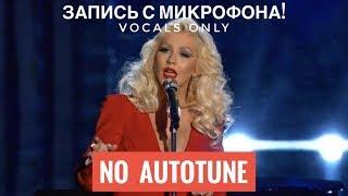 Baixar Голос с микрофона: Christina Aguilera - Beautiful (Голый голос)