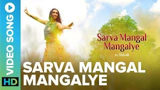 Sarva Mangal Mangalye Devi Mantra by Shivali Bhammer   Eros Now Music