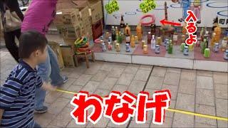 わなげ 土曜夜店 Fair of Japan 【Wanage】