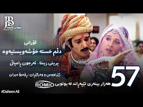 Dil Laga Liya Maine - Dil Hai Tumhaara - Kurdish Subtitle