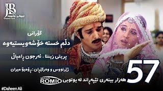 Dil Laga Liya Maine Dil Hai Tumhaara Kurdish Subtitle