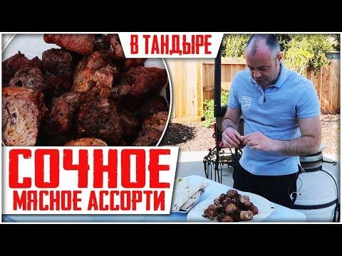 СОЧНЫЙ ШАШЛЫК В ТАНДЫРЕ! Баранина, свинина и куриные крылья.