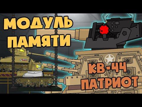 Модуль памяти Кв-44 Патриот - Мультики про танки