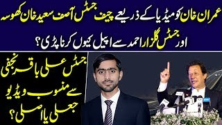 Why Imran Khan had to appeal to CJP Asif Saeed Khan Khosa and Justice Gulzar? Siddique Jan