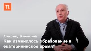 """""""Просвещенный абсолютизм"""" Екатерины II — Александр Каменский"""