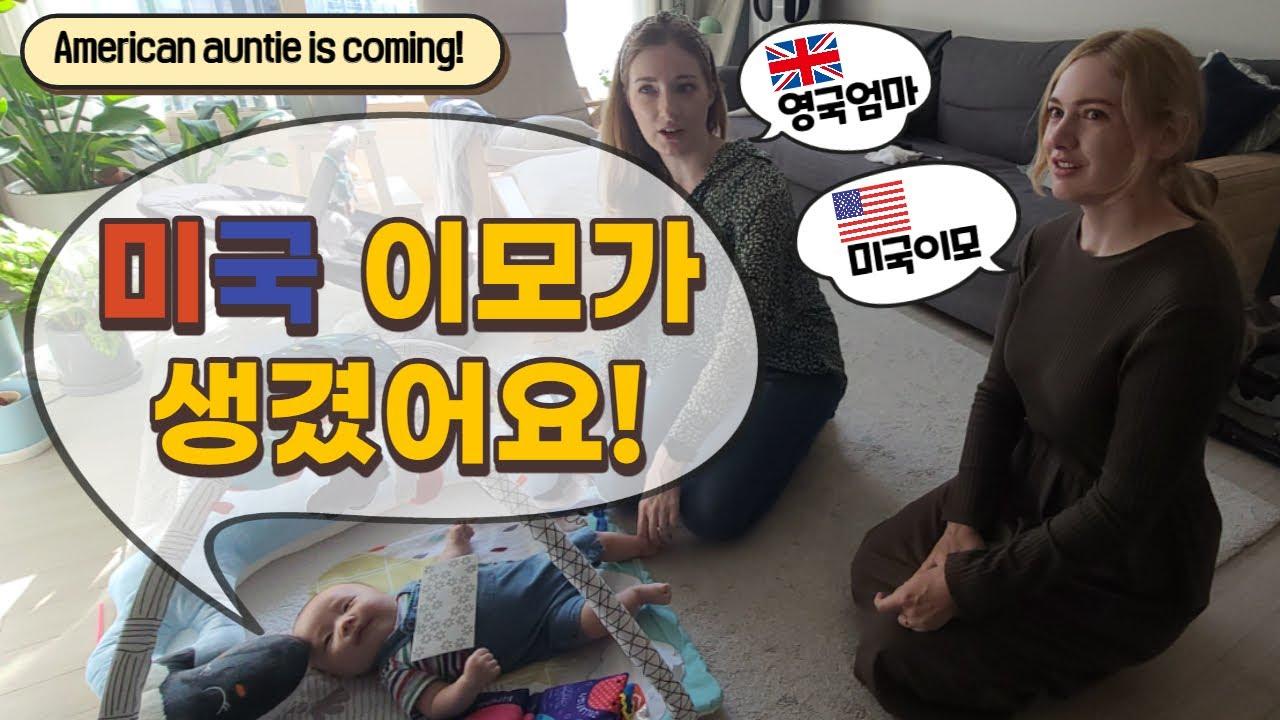 American auntie is coming!, 미국이모가 생겼어요. 한국에서 엄마로 난감한것은..?, AMWF, 코메리칸, 영국, 미국, American, English