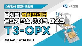 디지털 컬러프린터 (T3-OPX) 카톤박스, 종이쇼핑백…