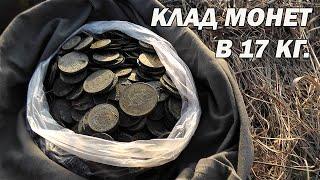 Клад монет в 17 килограмм.