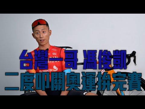 馮俊凱二度叩關奧運 拚完賽更要帥一發/愛爾達電視20210706
